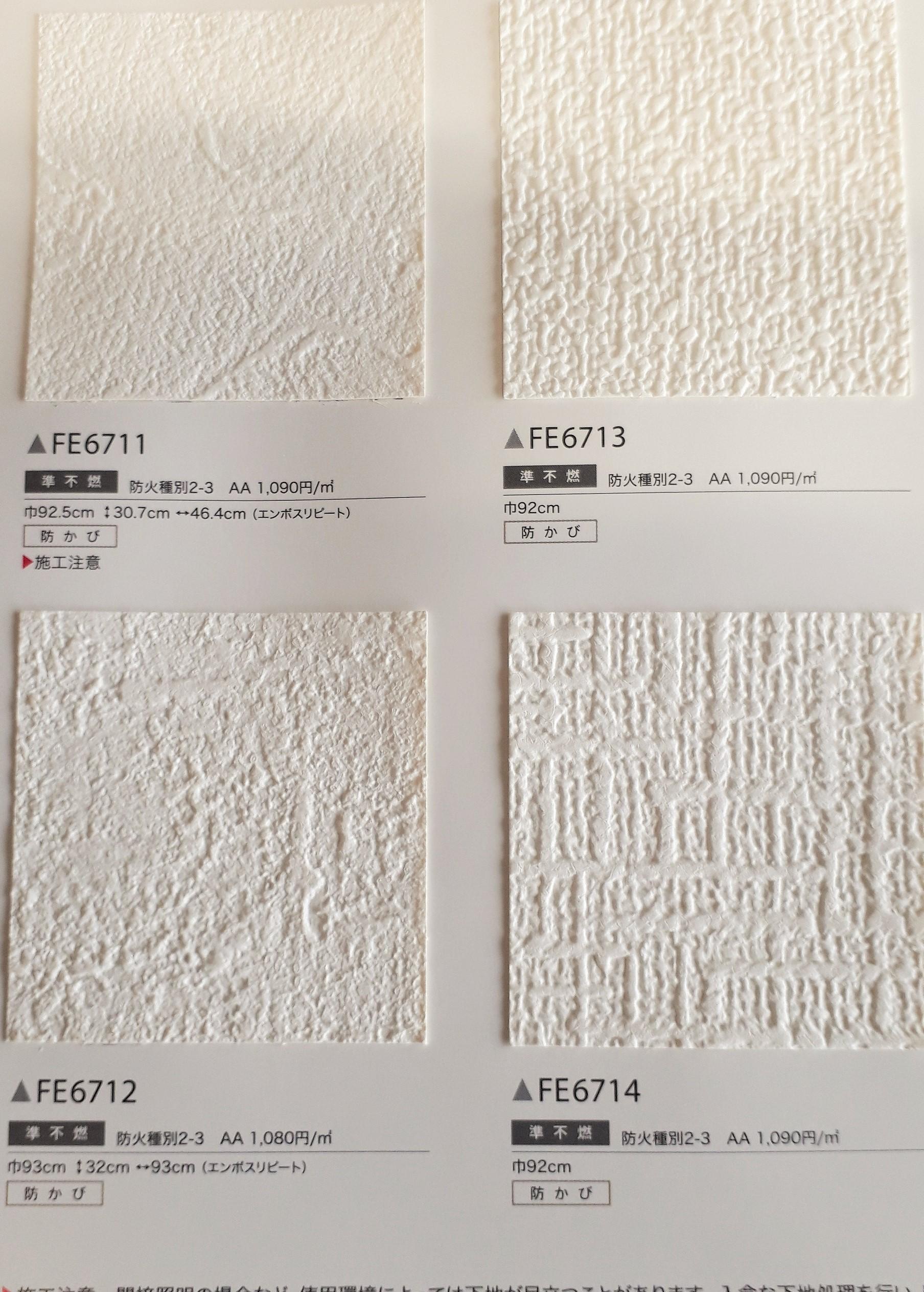 部屋を明るくする壁紙もあります 和歌山市 壁紙 フローリング